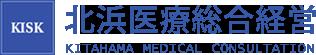 北浜医療総合経営